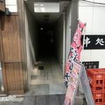 たかのばし八昌 - 分かりづらいよ!!(;´∀`)・・・この先がお店!!
