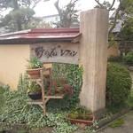 野の花シフォン - 門の所に一台駐車スペースが、正面奥にテーブルと窓口がありました♪