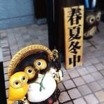 Fukurou - 手乗り梟を持った狸さんがお出迎え