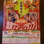 22374755 - 第3回清須ワングランプリのポスター