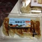 まいう〜餃子専門店 - 海鮮餃子