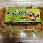 まいう〜餃子専門店 - きのこ餃子
