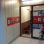 まいう〜餃子専門店 -