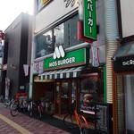 モスバーガー - モスバーガー 札幌北24条店
