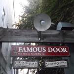 フェイマスドア - フェイマスドア 北24条