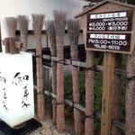 伽草子 - 店頭の看板