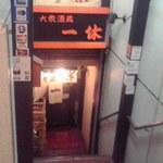 一休 - 地下一階の入口付近