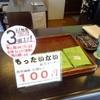 総本家 黒田家 - 料理写真:勿体ないお饅頭