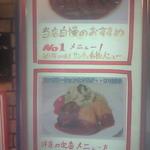 サラダの店サンチョ 河原町本店 - 人気ナンバーワンはサラダとステーキのセットだそうです