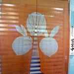 月うさぎ - お店の暖簾です。うさぎちゃんです。色といい、デザインもgoodです。