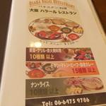大阪ハラールレストラン - メニューよー