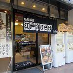 ゆで太郎 - 2013/11