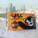 道の駅 七城メロンドーム - 熊本 お土産 くまもと バター24枚入り1,050円