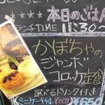 ケーティーホールギャラリーぶらりカフェ - ランチは日替わり650円(ドリンク付き)です。カフェですがボリューム有!