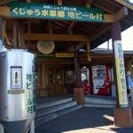 くじゅう水泉郷地ビール村 -
