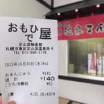 定山渓物産館 - 2度目:おまんじゅう140円レシート