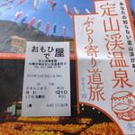 定山渓物産館 - 1度目:おまんじゅう210円レシート