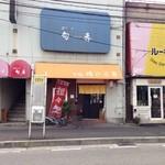 旬麺晴れる家 -