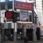 島田屋 - 島田屋 北24条店