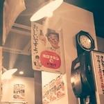 つけ麺 津気屋 - レトロな店内