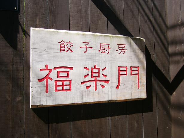 餃子厨房 福楽門