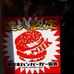 22400868 - NHK(西日本ハンバーガー協会)