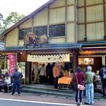 かめや - 彌彦神社の南側にあります