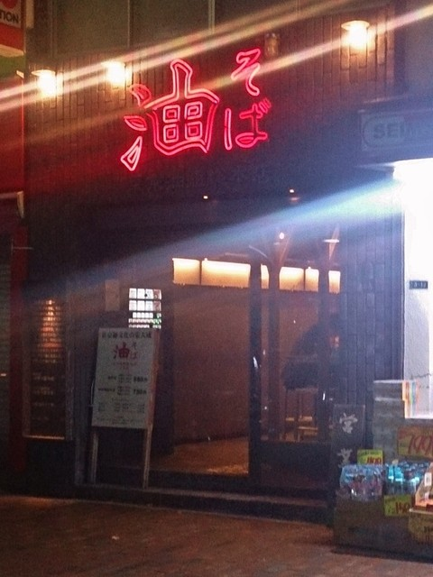 油そば 東京油組総本店 広尾組 - 外観