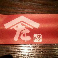 赤羽籠太-