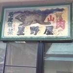 山肉専門店 星野屋 -
