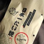 日本一たい焼き - ふくろ(表)