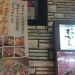 おかん - お店の看板