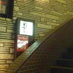 おかん - お店は2階に入口があります。