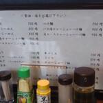 麺や 桜風 - 卓上には原了郭の黒七味と高千穂のゆずの華が・・・