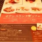 22410676 - メイン料理・オーダーメニュー