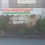 RAJU - 深草の師団街道にあります。伏見稲荷からも歩いて近いところです