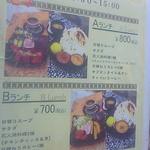RAJU 深草店 - ランチメニュー。結構なボリュームで800円とかの安さは嬉しいですね