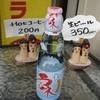 久保田屋酒店 - ドリンク写真:ラムネ