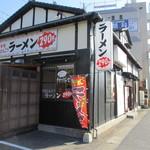 福芳亭 - 木造風の店舗外観