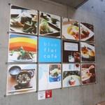 ブルーフラットカフェ - ブルーフラットカフェ