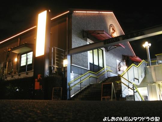 ステーキハンバーグ&サラダバー けん 北山田店
