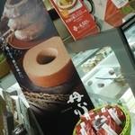 やながわ 阪神百貨店 - バームクーヘンとかマロングラッセとかあります♪