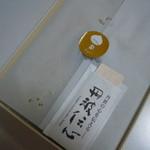 やながわ 阪神百貨店 - 和ですにゃ(´ー`)