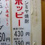 酒のデパート ヒトモト 立ち呑みカウンター -
