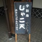 道の駅とよはま - 瀬戸内海じゃないのね^^;