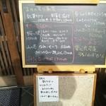 22425155 - 店頭の黒板メニュー