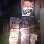 三ノ宮高架下市場 - 鮮やかな看板!生ビール199円、目立ちますね!