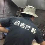 麺道 くろとん -