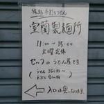 室蘭製麺所 -