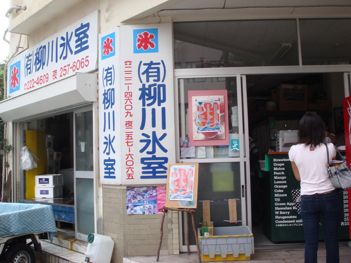 (有)柳川氷室